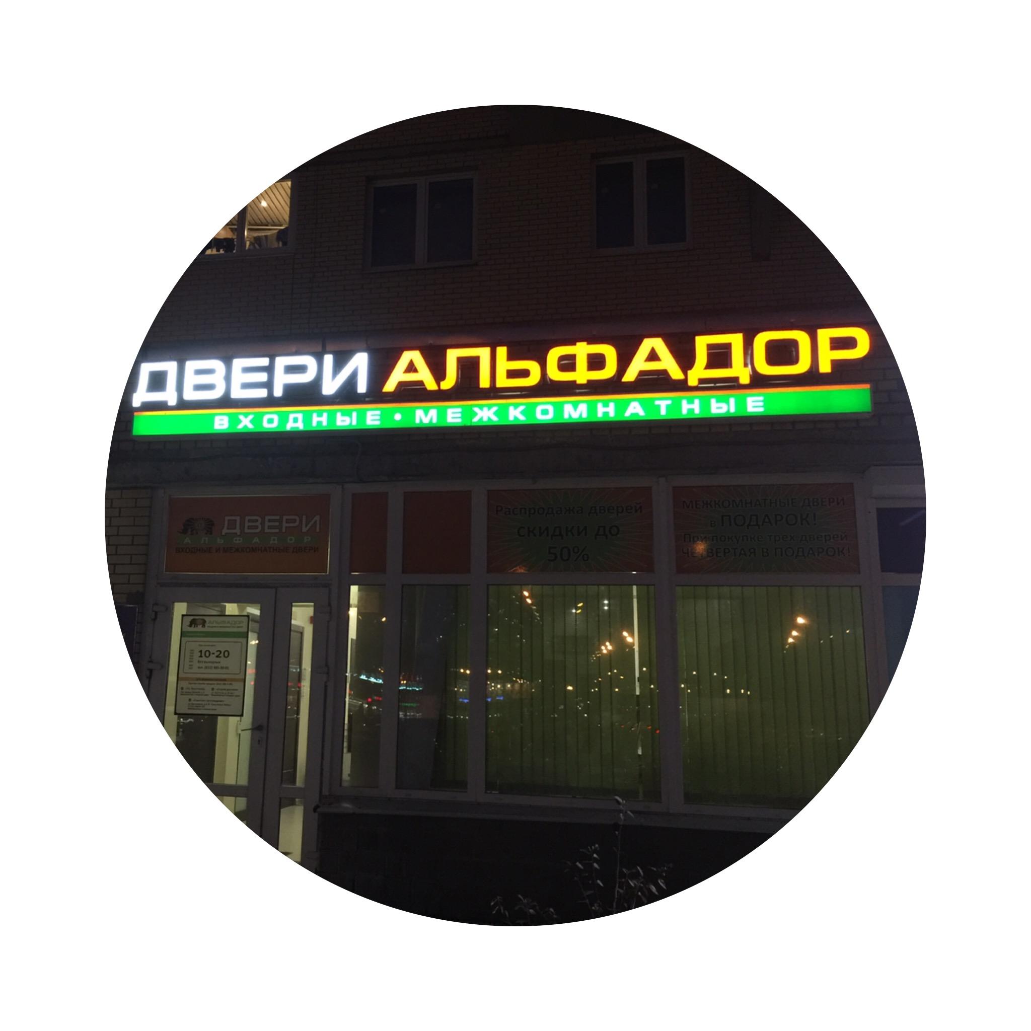 b2c8cc57 Ремонт рекламы - Мега Сервис Санкт-Петербург изготовление монтаж ...